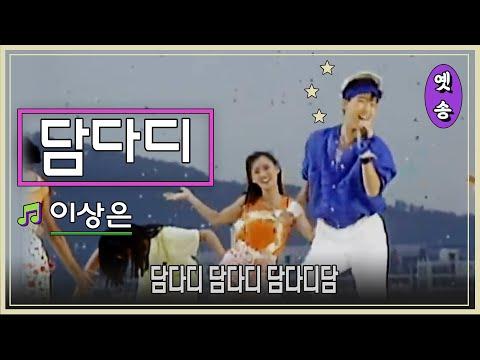 [1988] 이상은 - 담다디 (응답하라 1988 삽입곡)