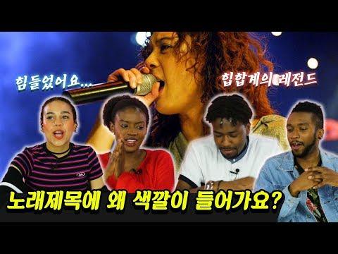 흑인들이 처음 들어본 윤미래의 '검은 행복' Feat. 노래와 랩 둘 다...? [외국인반응 l 코리안브로스]