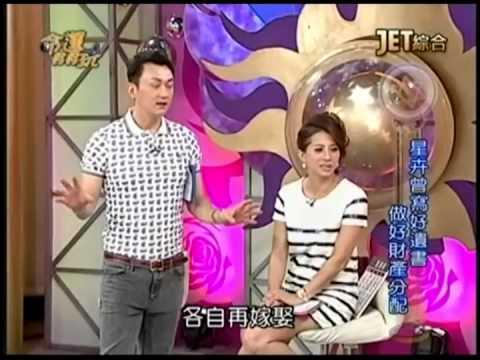 【命運好好玩】2014.8.20-突如其來的衰運?!(星卉、王宇婕) 下