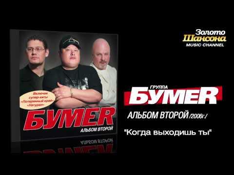 БумеR - Когда выходишь ты (Audio)