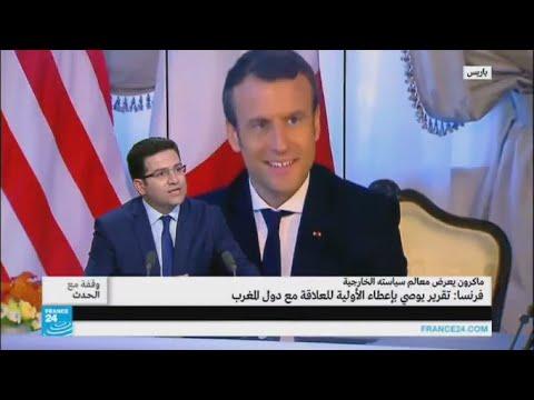 فرنسا: تقرير يوصي ماكرون بإعطاء الأولوية للعلاقة مع دول المغرب