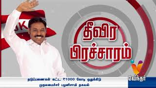 Vendhar Tv Morning @ 8 AM News
