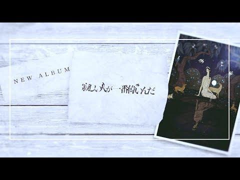 majiko NEW ALBUM『寂しい人が一番偉いんだ』全曲クロスフェード 2019.06.19 RELEASE