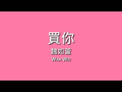 魏如萱 Waa Wei / 買你【歌詞】