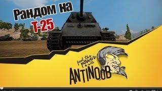 World of Tanks Рандом на T-25