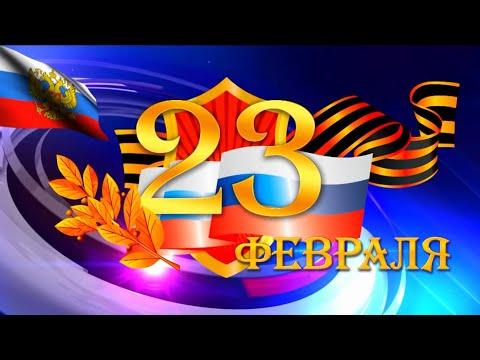 Поздравления с Днём защитников Отечества