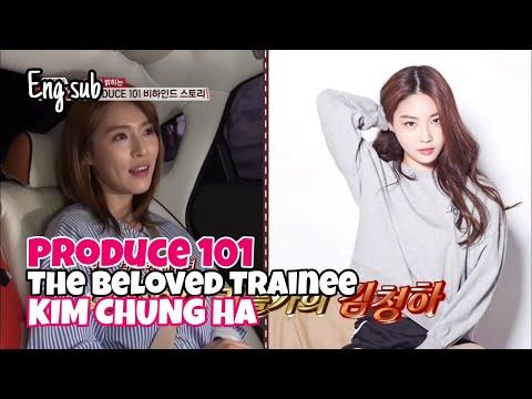 [청하] 프듀 선생님과 동료들이 사랑한 김청하 연습생 (ChungHa)