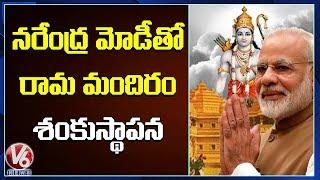 PM Modi to lay foundation stone for Ayodhya Ram Mandir..