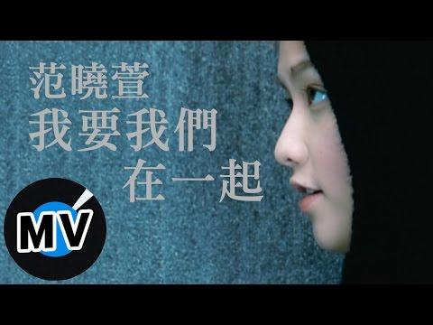 范曉萱 Mavis Fan - 我要我們在一起 (官方版MV)