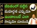 జీవితంలో పట్టిన మహర్దశ ఎప్పుడూ ఉండాలంటే ఎలా సాధ్యమో చూడండి | Garikapati Narasimha Rao Latest Speech