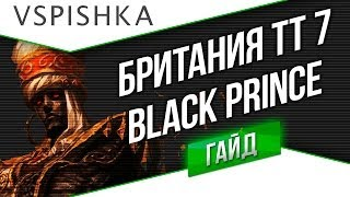Black Prince - Гайд по ТТ 7 уровня Британия от Вспышки