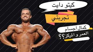 الكيتو دايت تجربتي في تحضير بطولة كمال اجسام -