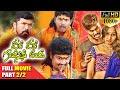 Veeri Veeri Gummadi Pandu Latest Telugu Full Movie 2016 Part 2/2 | Rudra, Sanjay | Volga Video
