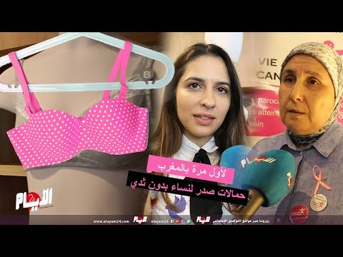 لأول مرة بالمغرب حمالات صدر لنساء بدون ثدي