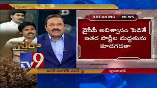 Big News Big Debate: No Confidence politics in AP..