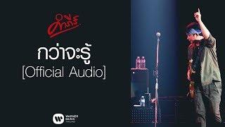 พงษ์สิทธิ์ คำภีร์ - กว่าจะรู้【Official Audio】