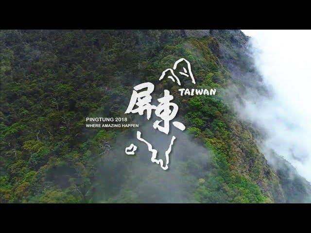 影/「驚豔屏東」觀光影片 山海美景推向國際