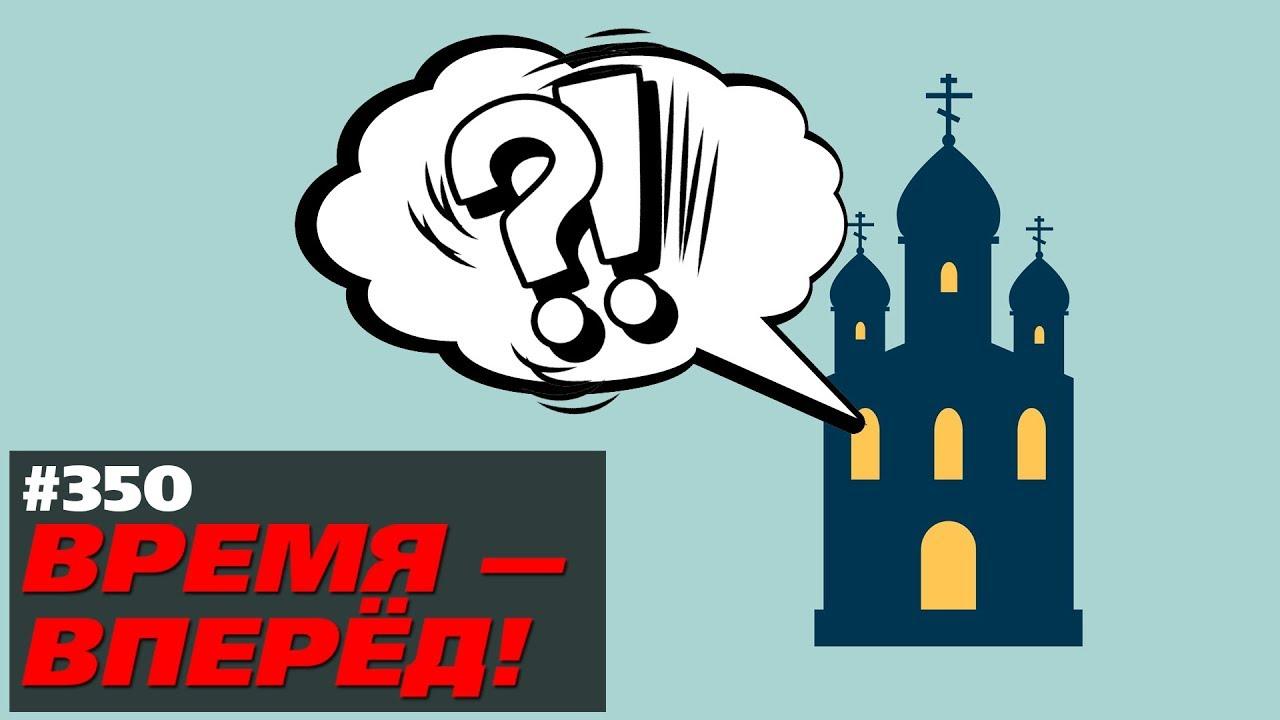 Зачем России «Православный Ватикан»