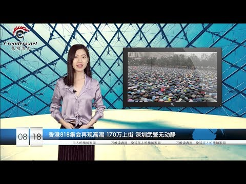 香港818集会再现高潮 170万上街  |  著名歌星参加维园集会 向北京说不(《万维读报》20190818-01)