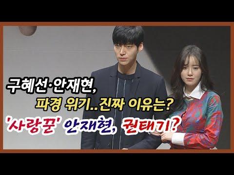 구혜선·안재현, 파경 위기‥진짜 이유는?