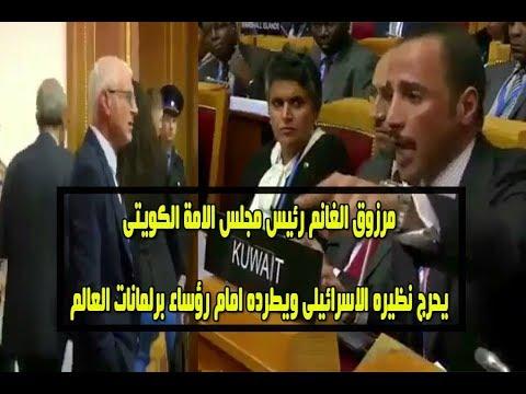 رئيس مجلس الأمة الكويتي يطرد نظيره الإسرائيلي: اخرج من القاعة .. شاهد رد الفعل