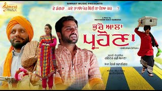 Aa Geya Bhucho Wala Parhona | Latest Punjabi Movies 2018, Simrat Music