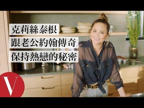 辣模Chrissy Teigen達成被川普封鎖成就:「很欣慰!」 73個快問快答 Vogue Taiwan