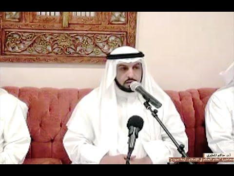 نظام الحكم في الإسلام النموذج الراشدي والأزمة الموهومة // أ.د. حاكم المطيري