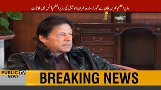 PM Imran Khan meets Governor Sindh Imran Ismail, politics of Sindh discussed