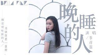 季彥霖 - 晚睡的人【歌詞字幕 / 完整高清音質】♫「放了吧 放了自己了無牽掛...」Jiyanlin - Late Sleeper