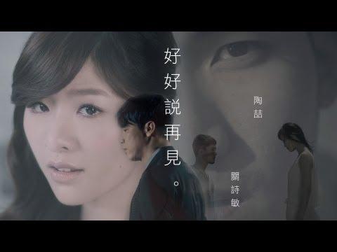 陶喆×關詩敏