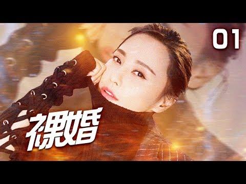 裸婚 EP01(王斑、马雅舒、迟蓬、高宝宝、沙景昌、张竞达、程琤等主演)