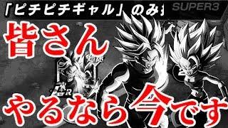 [ドッカンバトル#1162]皆さん、やるなら今です!![Dragon Ball Z Dokkan Battle][地球育ちのげるし]