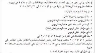 الاعلان الاول الرسمى مسابقة وظائف التربية والتعليم 2018     -