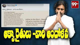 Pawan Kalyan concerns on building workers and aqua farmers..