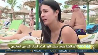 يوم جديد   ارتفاع نسبة الإشغالات السياحية بشرم الشيخ     -