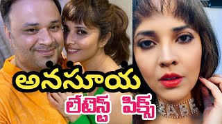 Jabardasth anchor Anasuya selfie pics with her husband goe..