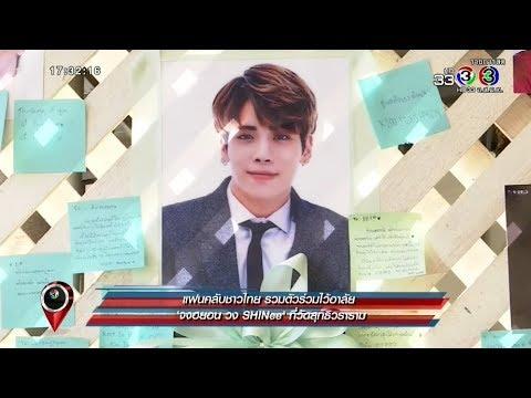 SHINee World ชาวไทย รวมตัวทำพีธีร่วมไว้อาลัยส่ง Jong Hyun จงฮยอน เป็นครั้งสุดท้าย