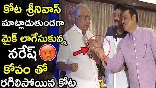 Naresh Insults Kota Srinivasa Rao At MAA Oath Taking Ceremony || Kota Fires On Naresh || LATV