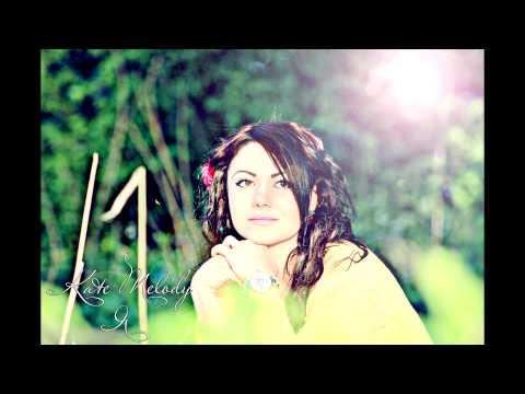 K.Melody - Я