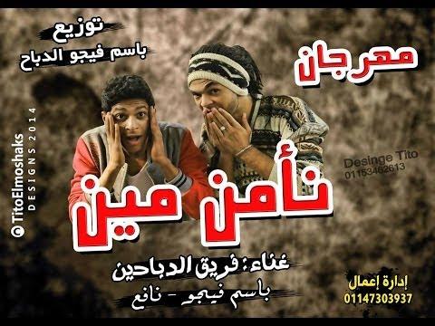 مهرجان نأمن مين ll غناء الدباحين ll توزيع باسم فيجو الدباح 2014