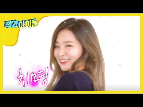 주간아이돌 - (Weeklyidol EP.242) Red Velvet Seulgi, 2015 100 of the most beautiful in the world