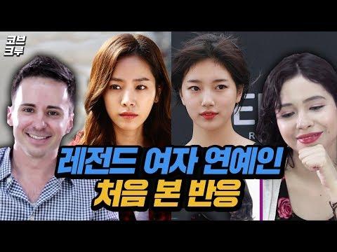 처음 예쁜 한국 여자 연예인을 본 외국인 반응 [코리안브로스]