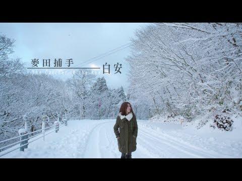 Ann白安【麥田捕手The Catcher in the Rye】MV官方完整版