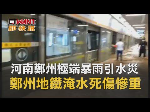CTWANT 即時新聞》河南鄭州極端暴雨引水災 鄭州地鐵淹水死傷慘重