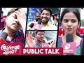Ee Nagaraniki Emaindi Public Talk   Tharun Bhascker   Suresh Productions   #EeNagarainikiEmaindi