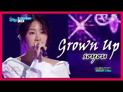 [Comeback Stage] SOYOU - Grown Up, 소유 - 너에게 배웠어 20171216