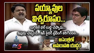 Payyavula Keshav Vs Buggana in AP Assembly on Amaravati In..