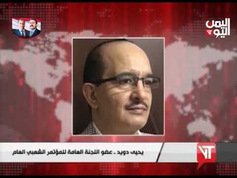 قناة اليمن اليوم - نشرة الثالثة والنصف 09-12-2019