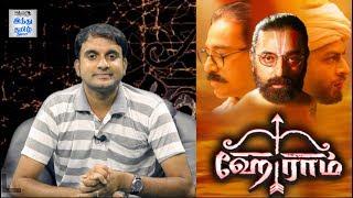 The 'Hey Ram' Experience | Kamal Haasan | Ilayaraja | Sabu Cyril | Selfie Review